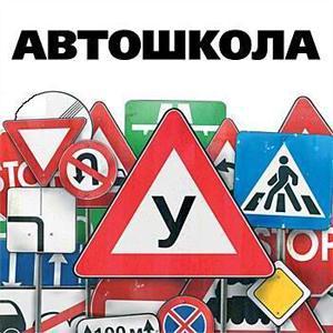 Автошколы Зиргана