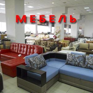 Магазины мебели Зиргана