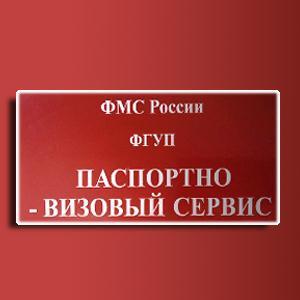 Паспортно-визовые службы Зиргана
