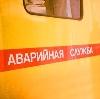 Аварийные службы в Зиргане