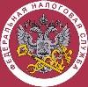 Налоговые инспекции, службы в Зиргане