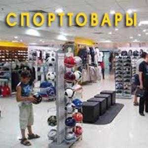 Спортивные магазины Зиргана